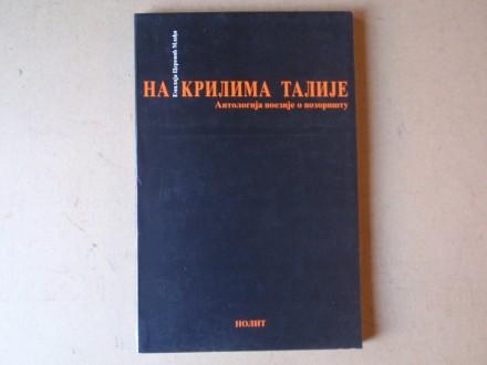 NA KRILIMA TALIJE - Antologija poezije o pozorištu