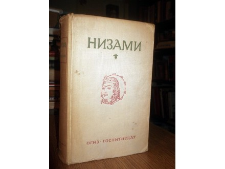 NIZAMI: pet poema (na ruskom)