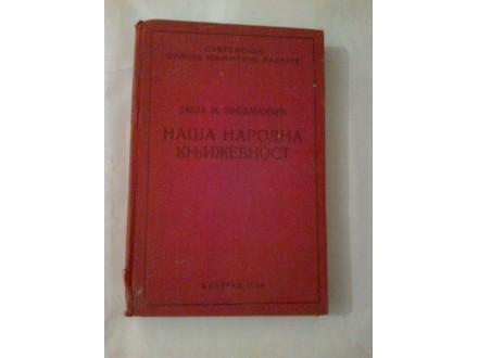 Naša narodna književnost - Jaša M. Prodanović