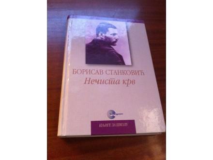 Nečista krv Borisav Stanković