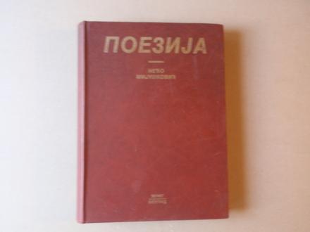 Neđo Mijušković - Poezija (Antologija)