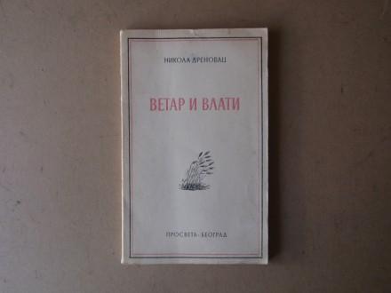 Nikola Drenovac - VETAR I VLATI