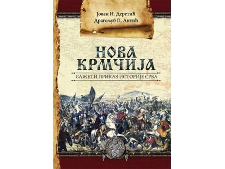 Nova Krmčija: Sažeti prikaz istorije Srba - Jovan I. Deretić, Dragoljub P. Antić