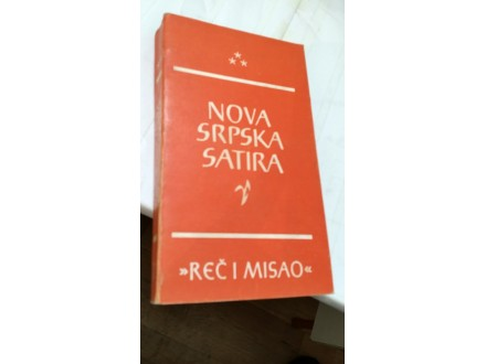 Nova Srpska satira - Antologija 1945-1985