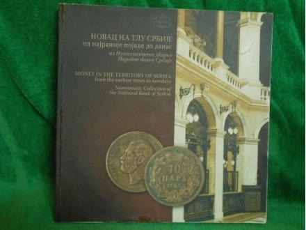 Novac na tlu Srbije od najranije pojave Money in Serbia