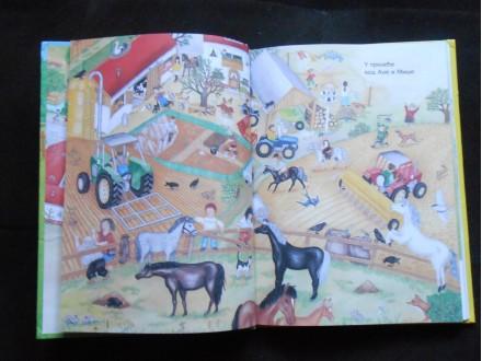 Nove priče sa sela..život i životinje na selu