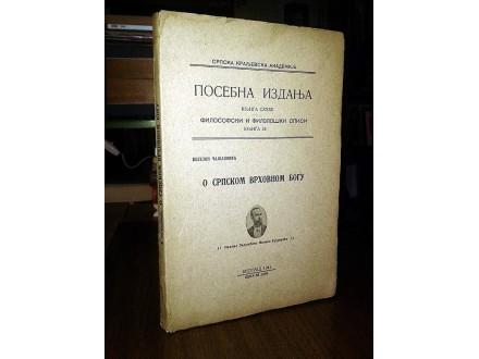 O SRPSKOM VRHOVNOM BOGU - Veselin Čajkanović (1941)