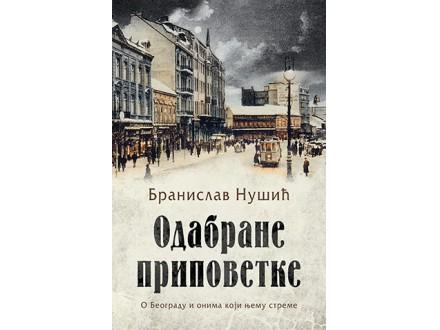 ODABRANE PRIPOVETKE - Branislav Nušić