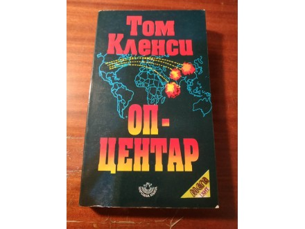 OP-CENTAR - Tom Klensi