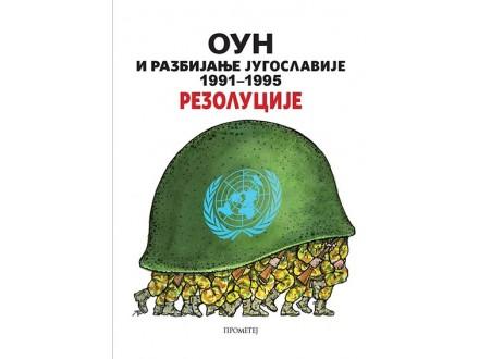 OUN I RAZBIJANJE JUGOSLAVIJE 1991-1995: REZOLUCIJE - Milivoje Ivanišević