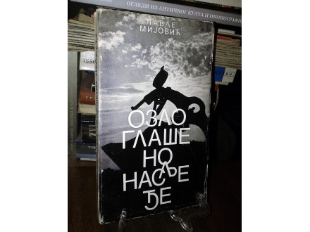 OZLOGLAŠENO NASLJEĐE - Pavle Mijović