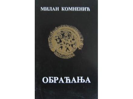 Obraćanja  Milan Komnenić