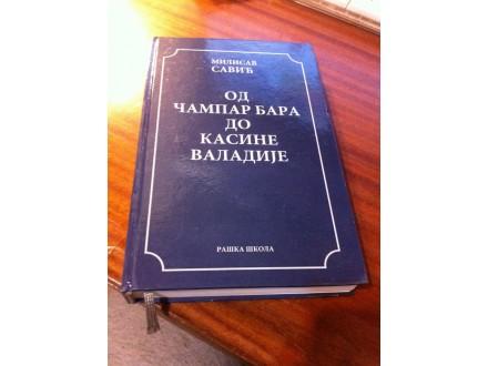 Od Čampar bara do kasine Valadije Milisav Savić