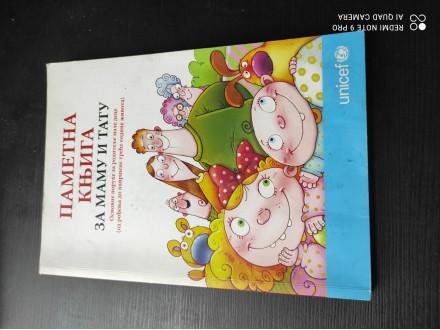 Olivera Petrović - Pametna knjiga za mamu i tatu