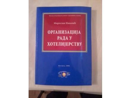 Organizacija rada u hotelijerstvu - Miroslav Nikolić