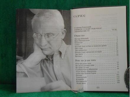 Ovo i ono -Izabrane pesme Matija Bećković