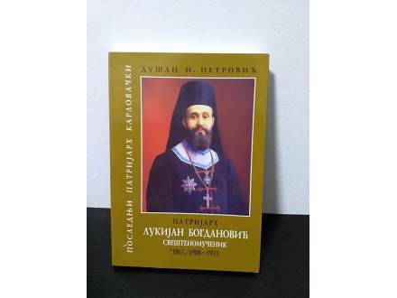 PATRIJARH LUKIJAN BOGDANOVIĆ sveštenomučenik D. N. Petr