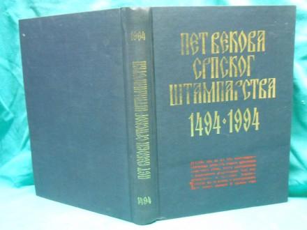 PET VEKOVA SRPSKOG ŠTAMPARSTVA 1494-1994.