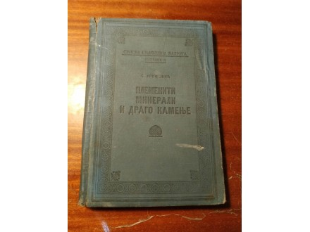 PLEMENITI MINERALI I DRAGO KAMENJE S. Urošević 1925.