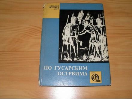 PO GUSARSKIM OSTRVIMA - Mihailo Petrović Alas