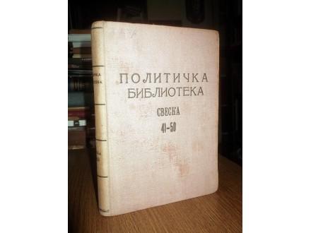 POLITIČKA BIBLIOTEKA (Sveska 41-50,1948-49)