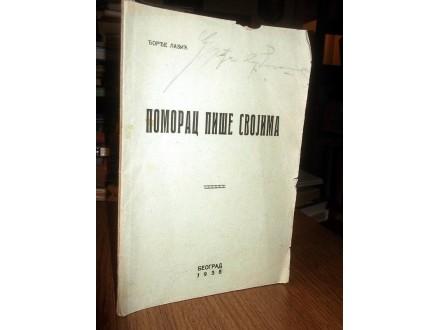 POMORAC PIŠE SVOJIMA - Đorđe Lazić (1938)