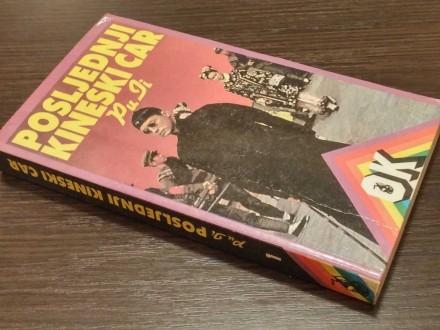 POSLJEDNJI KINESKI CAR: prva knjiga - Pu Ji