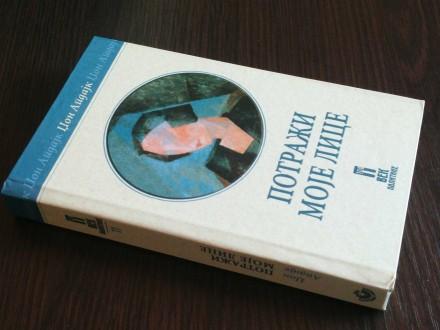 POTRAŽI MOJE LICE - Džon Apdajk