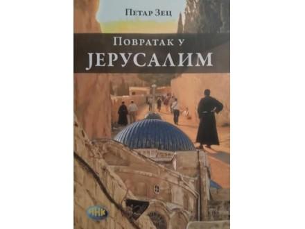 POVRATAK U JERUSALIM - Petar Zec