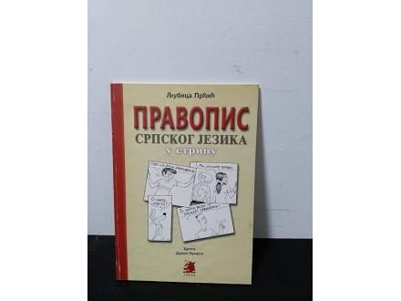 PRAVOPIS SRPSKOG JEZIKA U STRIPU, Ljubica Prćić