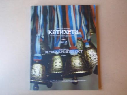 PRAVOSLAVNI KATIHETA 09 - Časopis veroučitelja