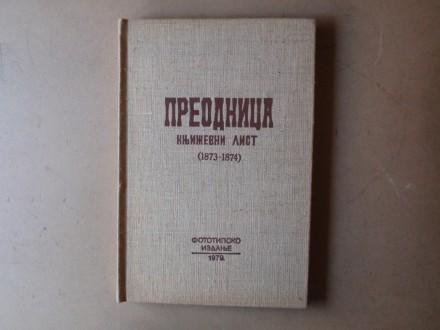 PREODNICA KNJIŽEVNI LIST 1873 - 1874