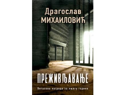 PREŽIVLJAVANJE - Dragoslav Mihailović