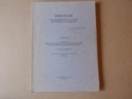 PRILOZI ZA KNJIŽEVNOST JEZIK ISTORIJU I FOLKLOR  65/66