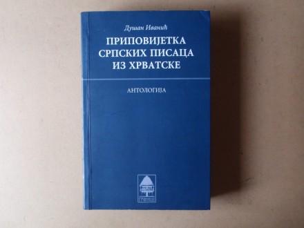 PRIPOVIJETKA SRPSKIH PISACA IZ HRVATSKE ANTOLOGIJA