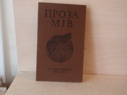 PROZA MJV - Miroslav Josić Višnjić