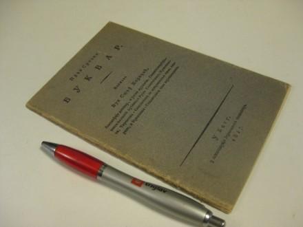 PRVI SRPSKI BUKVAR 1827 - reprint