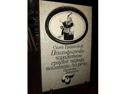 PSIHOFIZIČKO IZRAŽAVANJE SRPSKOG NARODA - S. Trojanović