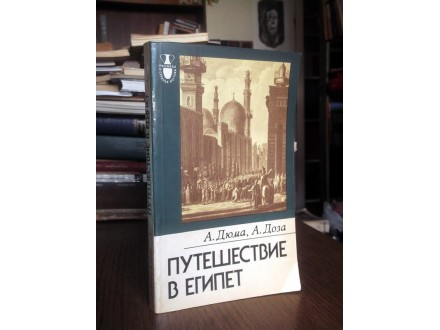 PUT U EGIPAT - Aleksandar Dima i Adrian Doza (na rus.)