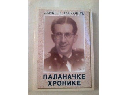 Palanačke hronike - Janko S. Janković