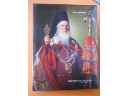Patrijarh Josif Rajačić,njegovo i naše doba