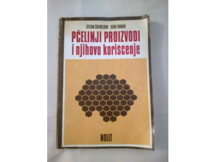 Pčelinji proizvodi i njihovo korišćenje - Škenderov