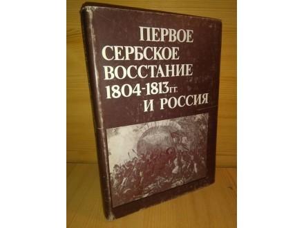 Pervoe serbskoe vosstanie 1804-1813 gg. i Rosija