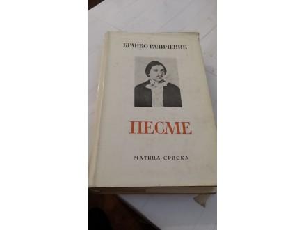 Pesme - Branko Radičević