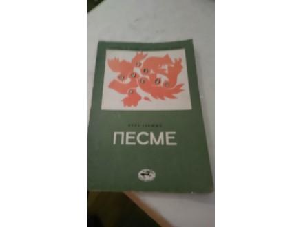 Pesme - Đura Jakšić