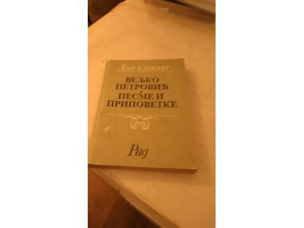 Pesme i pripovetke - Veljko Petrović