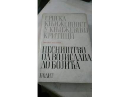 Pesništvo od Vojislava do Bojića - Miodrag Pavlović