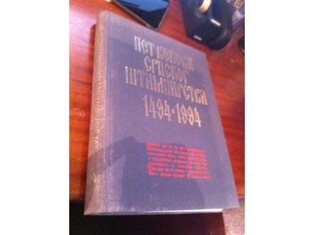 Pet vekova srpskog štamparstva 1494-1994