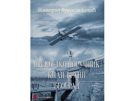 Pilot potporučnik Knap brani Beograd - Živorad Vukosavljević