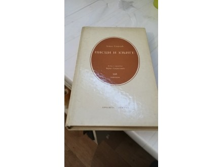 Pisci i knjige - Jovan Skerlić